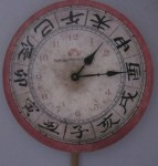 clock face with Chinese characters